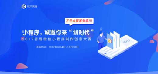 2017首屆微信小程序製作創意大賽