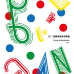 2017高雄漾藝術博覽會徵件