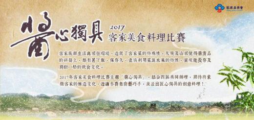 2017 客家美食料理比賽「醬」心獨具