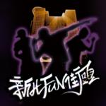 2017 新北 FUN 街頭『FUTURE WAVE 街舞大賽』