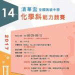 2017第14屆清華盃全國高級中學化學科能力競賽