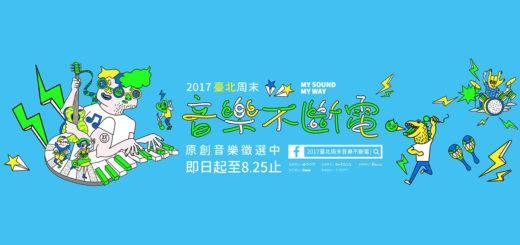 2017 臺北周末音樂不斷電