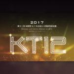 2017 K.T. 科技與人文科技藝術創意競賽-數位動畫組