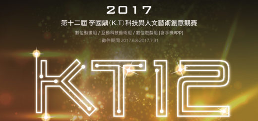 2017 第十二屆 KT 科藝獎