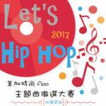 2017 Let's Hip Hop 美加時尚APP主題曲徵選大賽