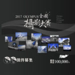 2017 OLYMPUS 全國攝影大賽