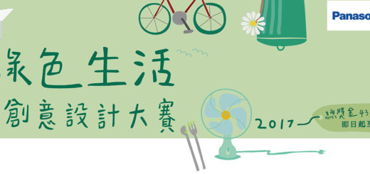 2017 Panasonic 綠色生活創意設計大賽
