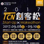 2017 TCN 創客松 Start-Up