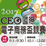 2017CEO國際電子商務盃專題競賽