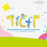 2018 台灣國際兒童影展徵件