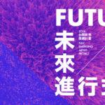 2018《未來進行式-台開新秀徵選計劃》