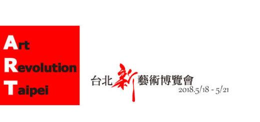 2018國際藝術家大獎賽