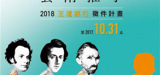 2018年第九屆「堤頂之星」藝術推手徵件計畫