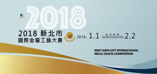 2018新北市國際金屬工藝大賽