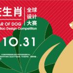 2018狗年全球吉慶生肖設計大賽