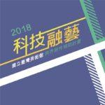 2018科技融藝跨界創作補助計畫