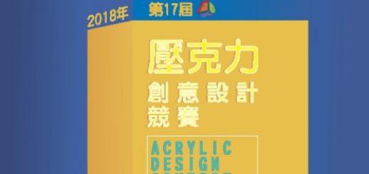 2018第十七屆壓克力創意設計競賽