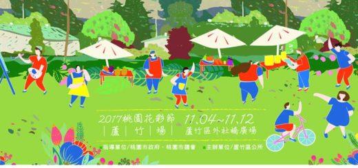 2017「第3屆桃園花彩節蘆竹區微電影徵選大賽」