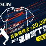 3GUN 運動圖 T 設計大賽