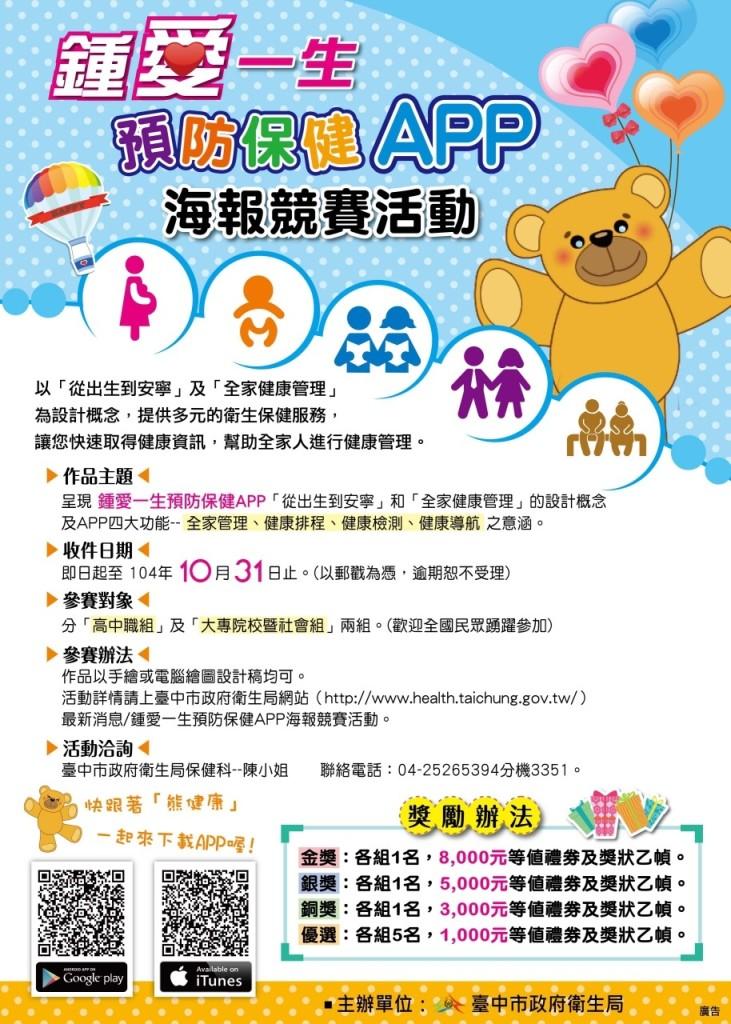 鍾愛一生預防保健APP海報競賽活動