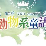 2016 第二屆YKH Essential Oil 插畫 「動物系童話」插圖比賽