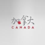 加拿大建國150周年慶祝-體驗加拿大影片甄選競賽