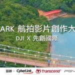 DJI X 先創國際 SPARK 航拍影片創作大賽
