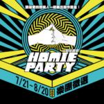 Homie Party 一起玩音樂