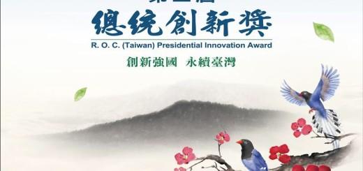 第二屆總統創新獎