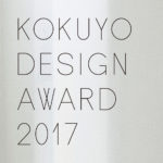 KOKUYO DESIGN AWARD 2017 國際設計獎