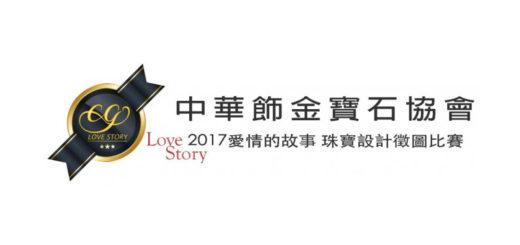 Love Story 珠寶設計比賽徵件