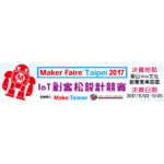 Maker Faire Taipei 2017