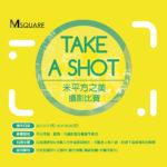 TAKE A SHOT 米平方之美攝影比賽