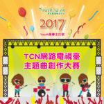 「Youth 青春主打歌 TCN 網路電視台主題曲」創作大賽