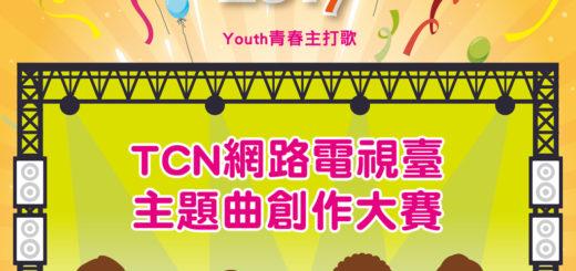 TCN網路電視台主題曲創作大賽