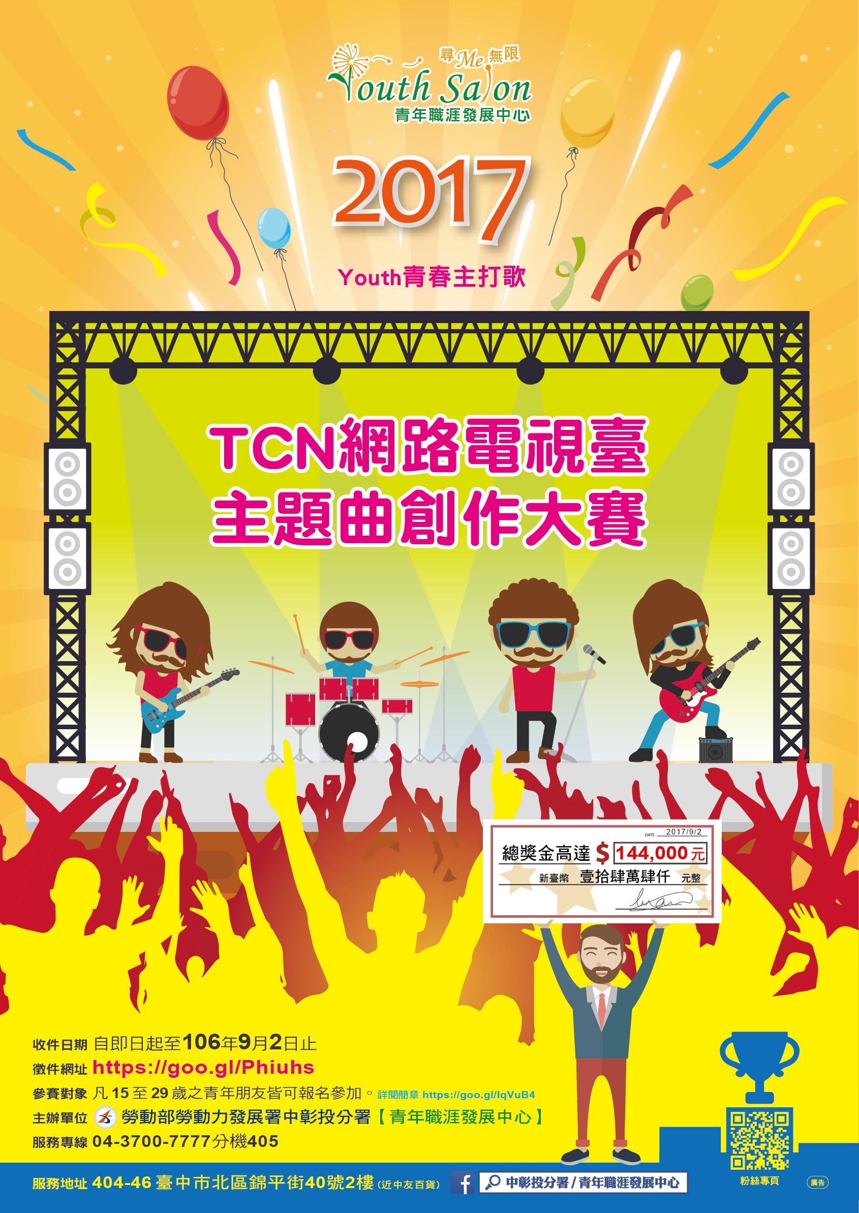 106 年「Youth 青春主打歌-TCN 網路電視台主題曲」創作大賽