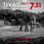 TIVAC 2017 攝影獎