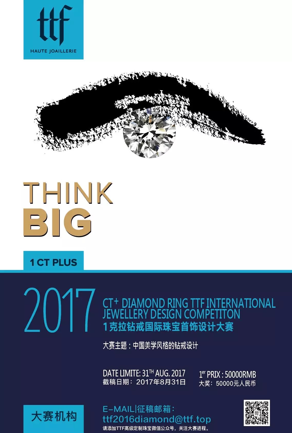 TTF 2017 克拉鑽戒國際珠寶設計大賽