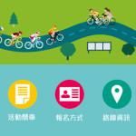 VELO TAIPEI 環臺北自行車悠遊行攝影比賽