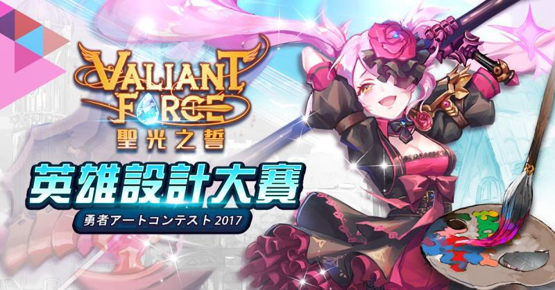 Valiant Force 英雄設計大賽 2017