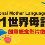 221世界母語日創意概念影片徵選比賽