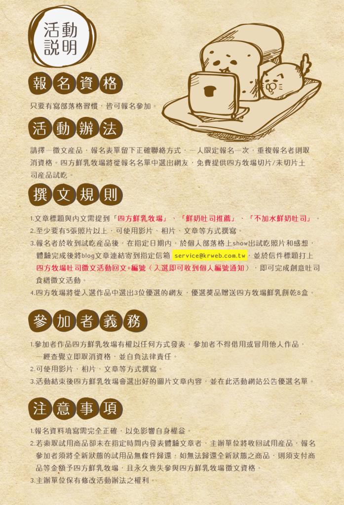 四方鮮乳牧場吐司料理徵文大募集-banner-2