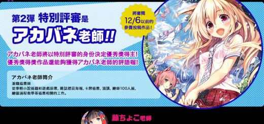 第八屆日本青空文庫知名小說封面競賽