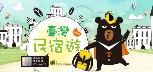 2015 臺灣民宿遊「好客民宿」宣傳影片大募集