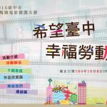 幸福勞動~2015臺中市職場微電影徵選