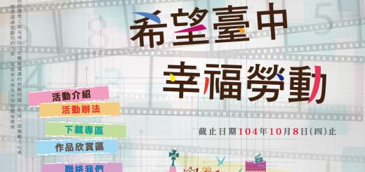 2015臺中市職場微電影徵選大賽
