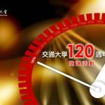 交通大學120週年校慶標誌徵選