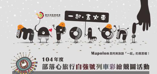 mapolon!一起畫火車 原住民族委員會「104年度部落心旅行自強號列車彩繪」競圖活動