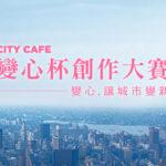 7-ELEVEN CITY CAFE 變心讓城市變新