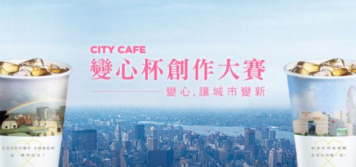 CITY CAFE變心讓城市變新